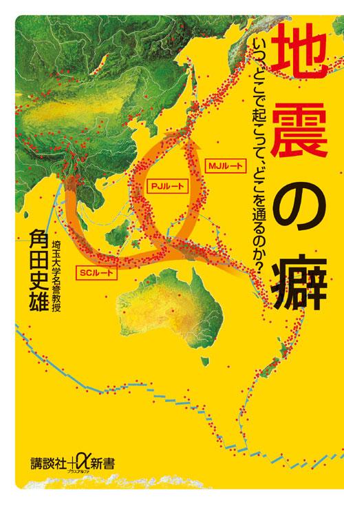 地震の癖 いつ、どこで起こって、どこを通るのか?