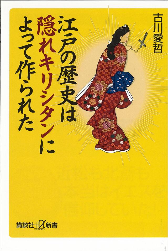 江戸の歴史は隠れキリシタンによって作られた