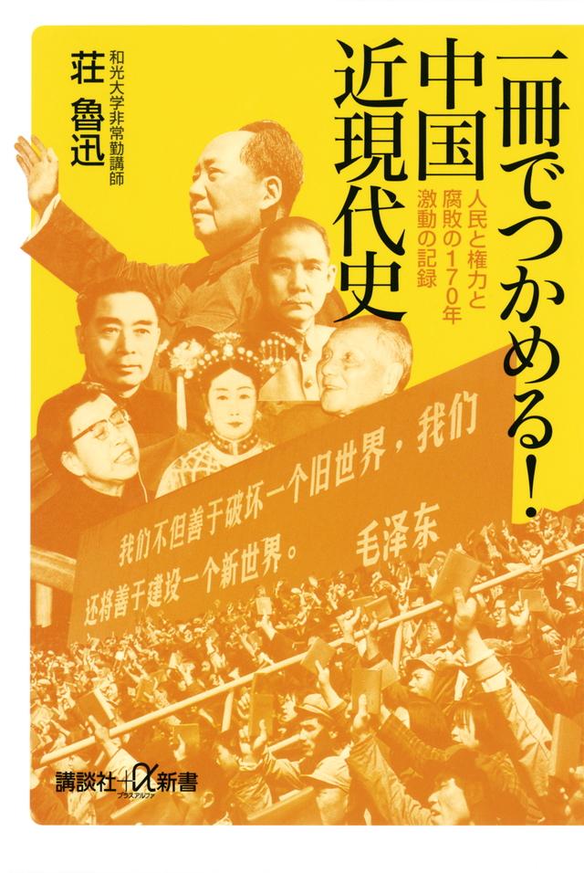 一冊でつかめる!中国近現代史 人民と権力と腐敗の170年 激動の記録