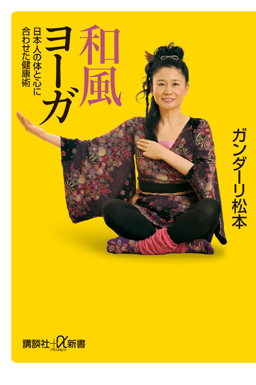 和風ヨーガ 日本人の体と心に合わせた健康術
