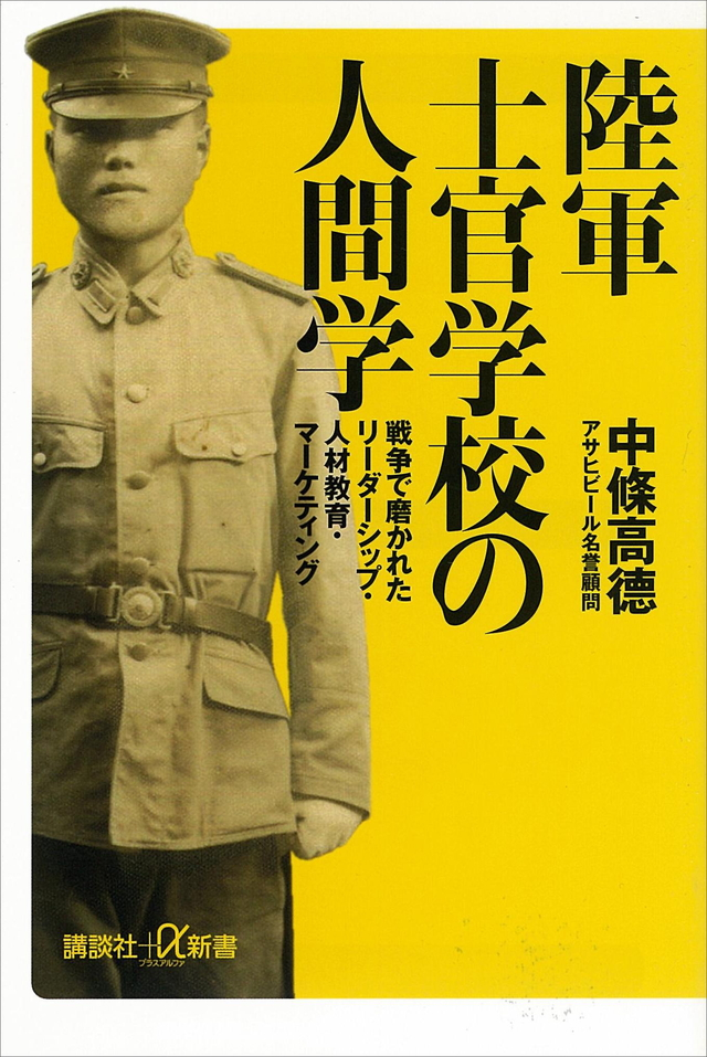 陸軍士官学校の人間学 戦争で磨かれたリーダーシップ・人材教育