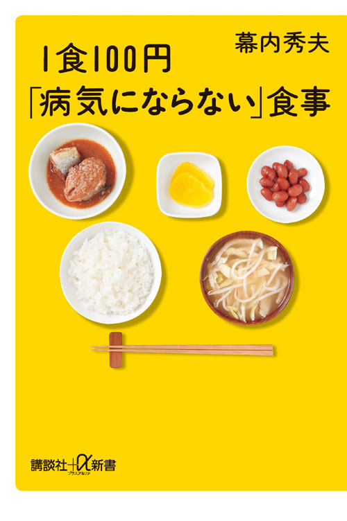 1食100円「病気にならない」食事
