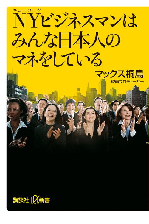 NYビジネスマンはみんな日本人のマネをしている