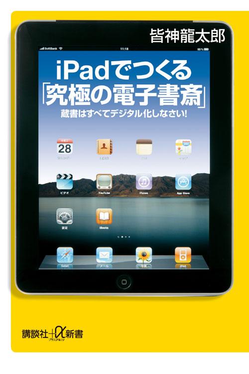 iPadでつくる「究極の電子書斎」