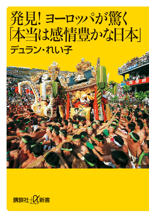 発見! ヨーロッパが驚く「本当は感情豊かな日本」