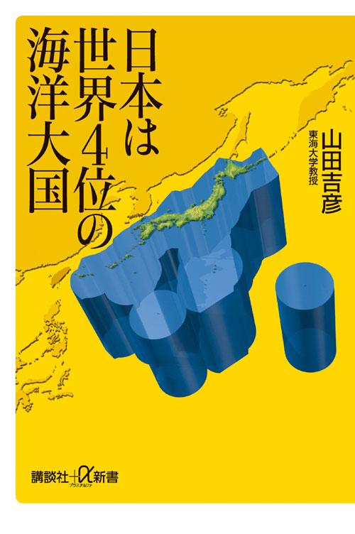 日本は世界4位の海洋大国