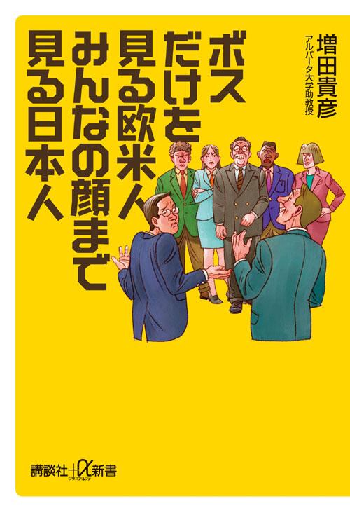 ボスだけを見る欧米人 みんなの顔まで見る日本人