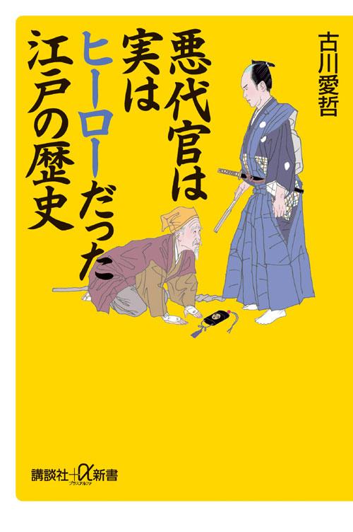 悪代官は実はヒーローだった江戸の歴史