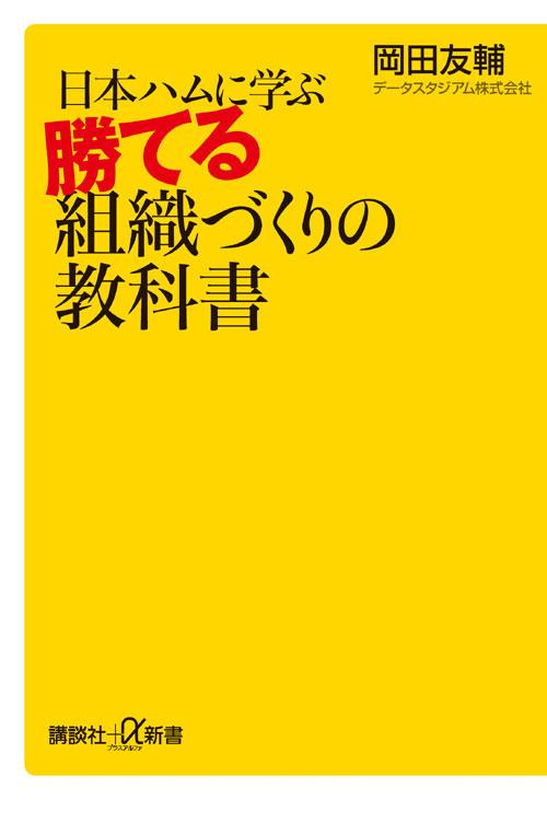 日本ハムに学ぶ 勝てる組織づくりの教科書
