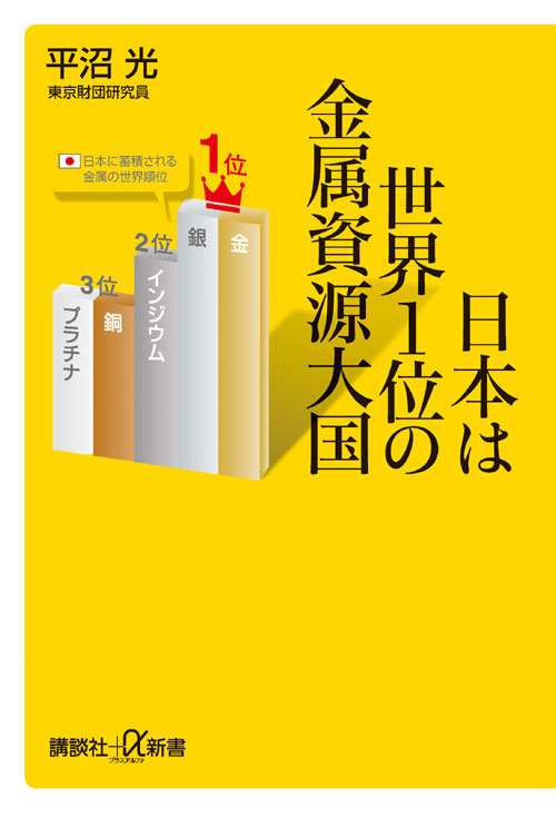 日本は世界1位の金属資源大国