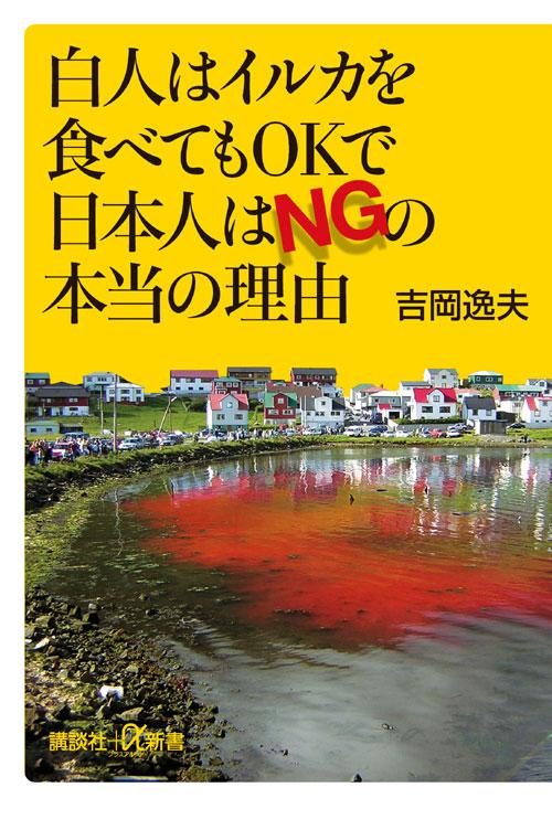 白人はイルカを食べてもOKで日本人はNGの本当の理由