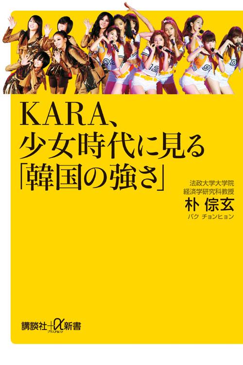 KARA、少女時代に見る「韓国の強さ」