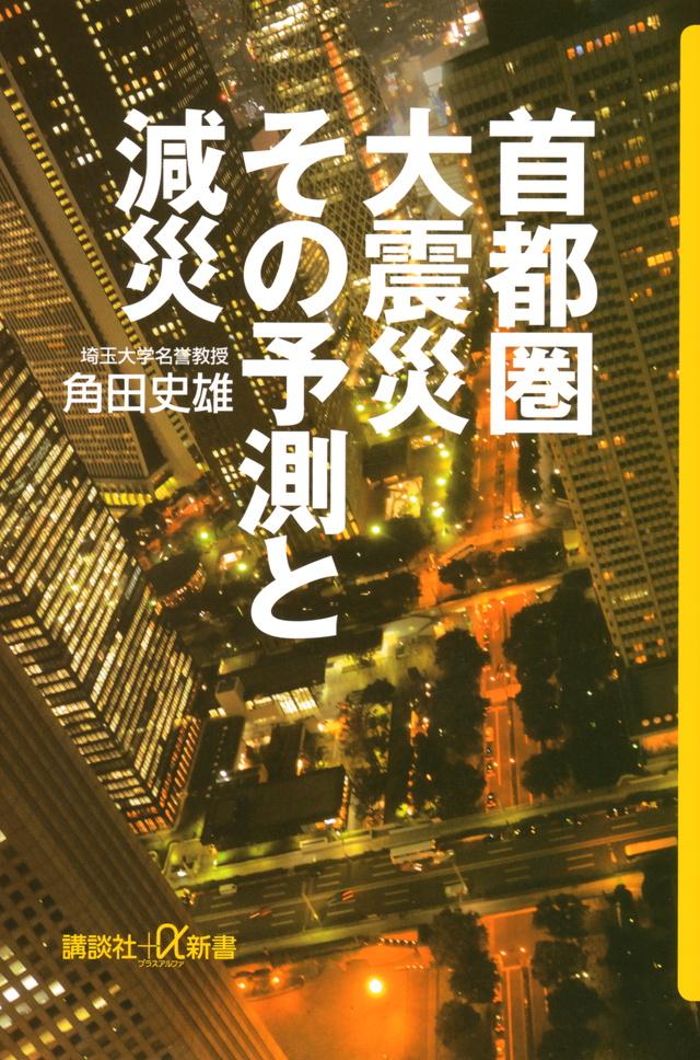 首都圏大震災 その予測と減災