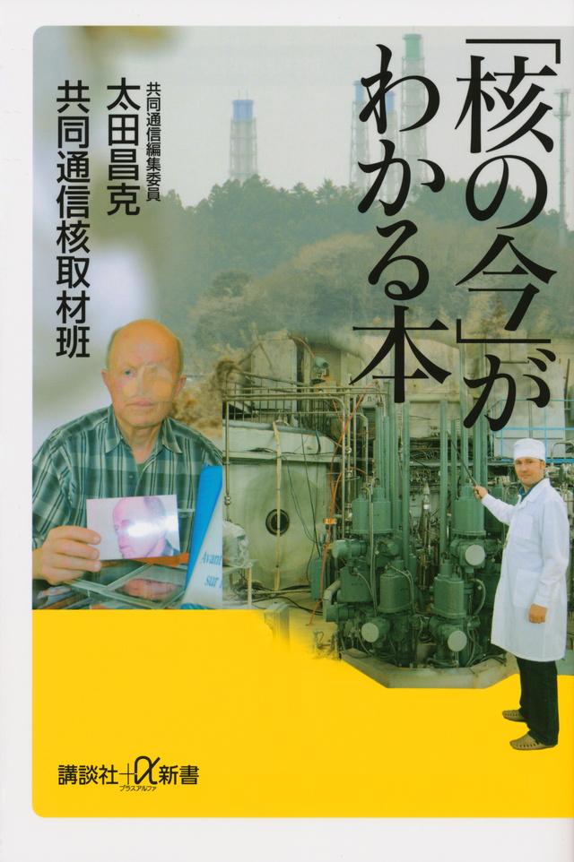 「核の今」がわかる本