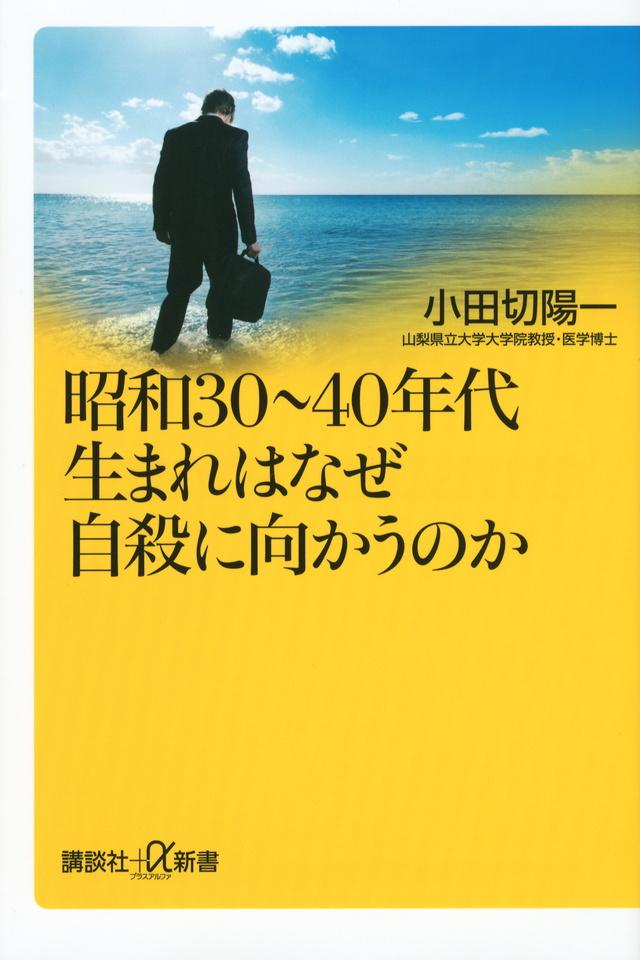 昭和30~40年代生まれはなぜ自殺に向かうのか