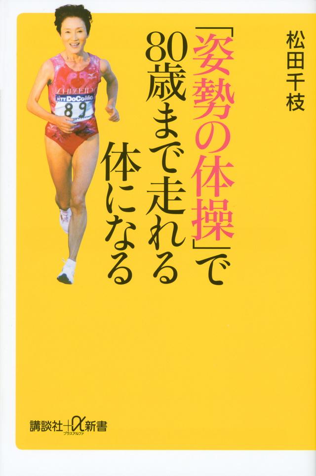 「姿勢の体操」で80歳まで走れる体になる