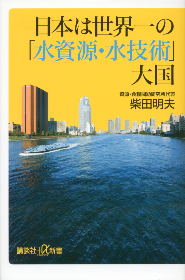 日本は世界一の「水資源・水技術」大国