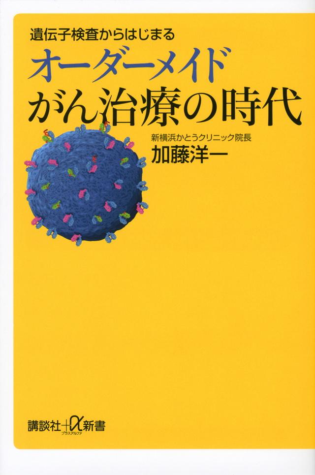 遺伝子検査からはじまるオーダーメイドがん治療の時代