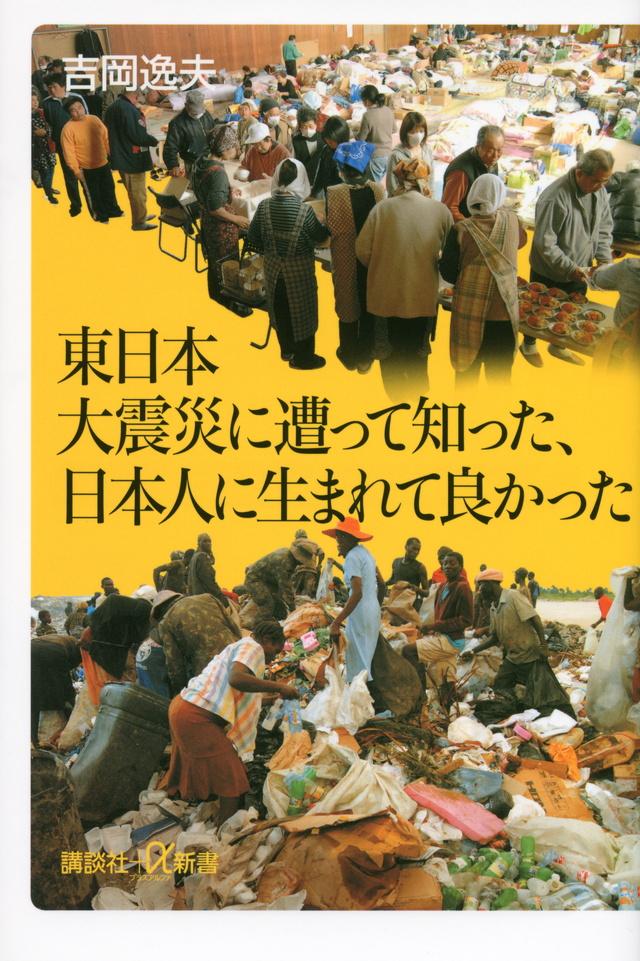 東日本大震災に遭って知った、日本人に生まれて良かった