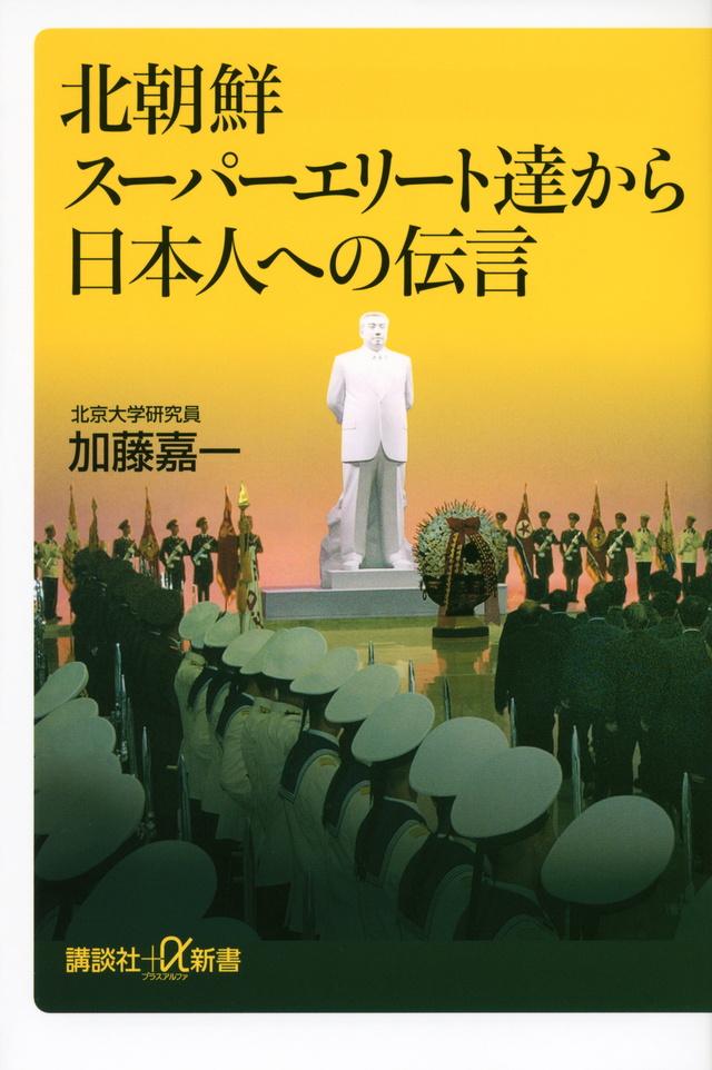 北朝鮮スーパーエリート達から日本人への伝言
