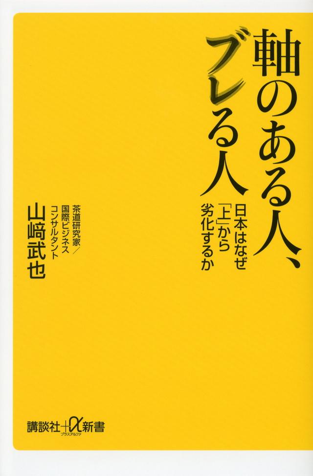 軸のある人、ブレる人──日本はなぜ「上」から劣化するか