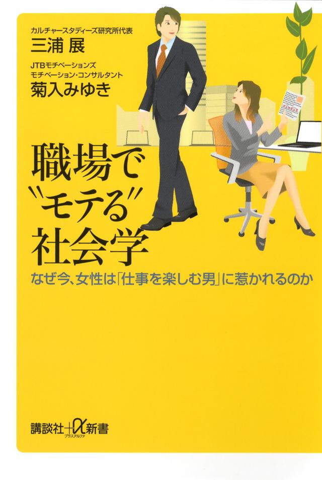 """職場で""""モテる""""社会学 なぜ今、女性は「仕事を楽しむ男」に"""