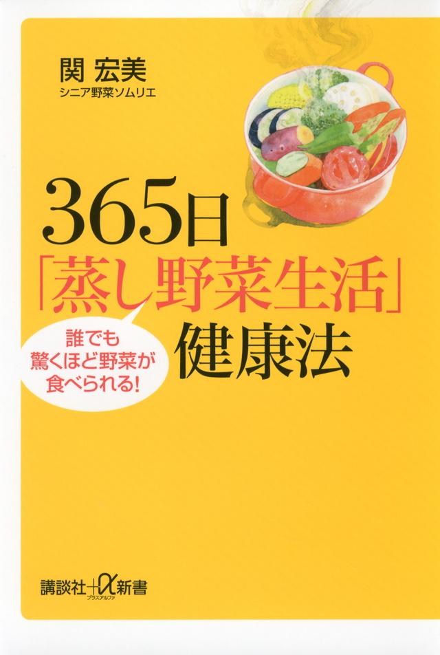 365日「蒸し野菜生活」健康法──誰でも驚くほど野菜が食べられる!