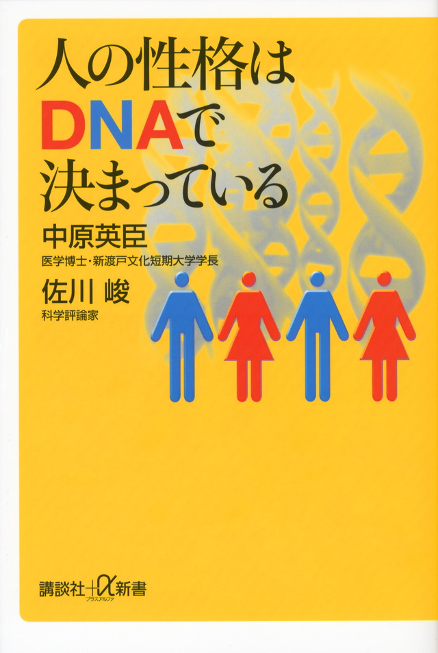 人の性格はDNAで決まっている
