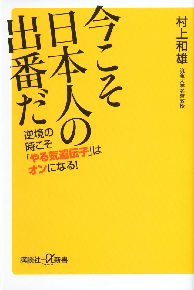 今こそ日本人の出番だ 逆境の時こそやる気遺伝子はオンになる!