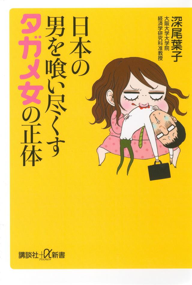 日本の男を喰い尽くすタガメ女の正体