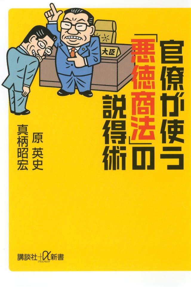 官僚が使う「悪徳商法」の説得術