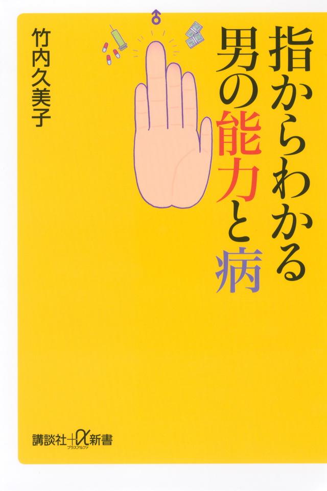 指からわかる男の能力と病