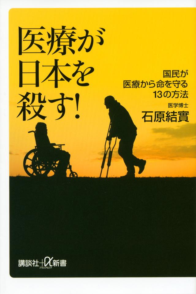 医療が日本を殺す! 国民が医療から命を守る13の方法