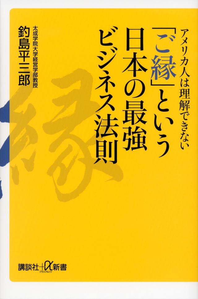 アメリカ人は理解できない「ご縁」という日本の最強ビジネス法則