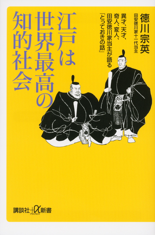 江戸は世界最高の知的社会 異才、天才、奇人、変人、田安徳川家