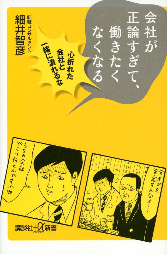 うつ社員より「うつ企業」を見抜く方法 日本一面接を成功させる