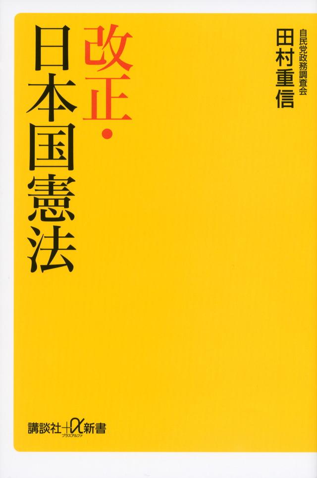 改正・日本国憲法