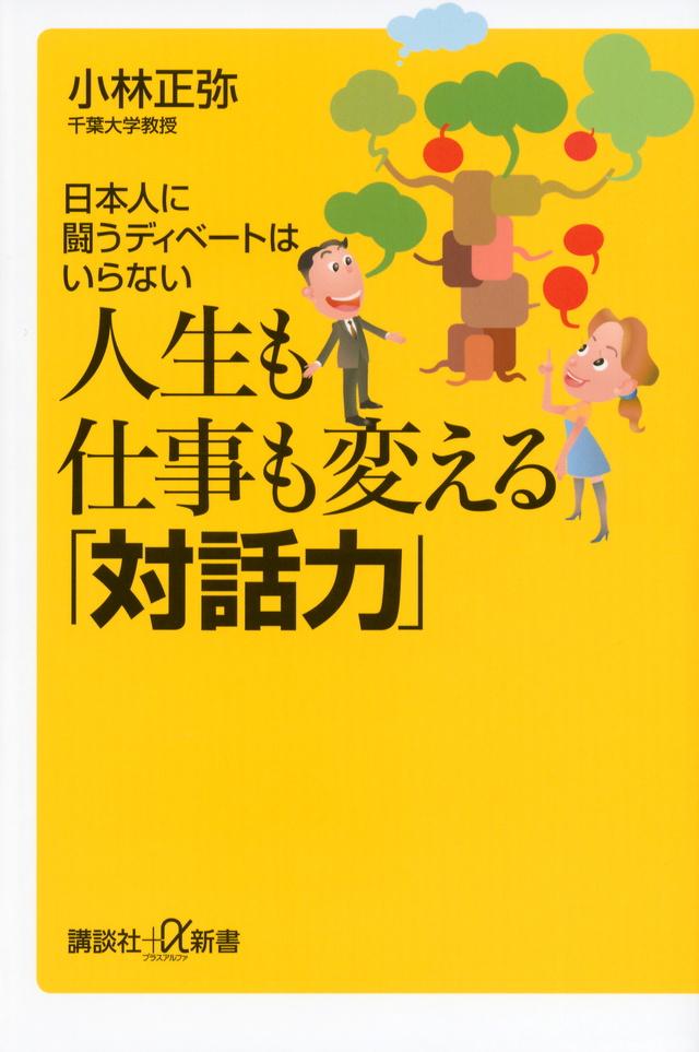 人生も仕事も変える「対話力」 日本人に闘うディベートはいらない