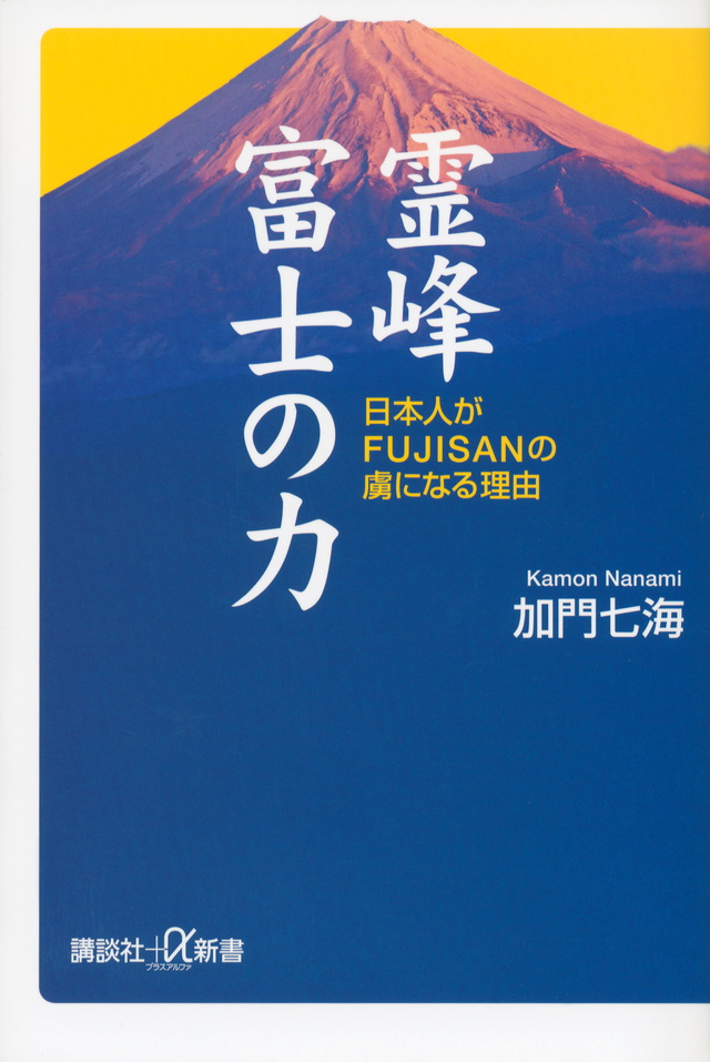 日本人は、なぜこんなに富士山が好きなのか