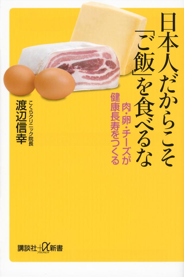 日本人だからこそ「ご飯」を食べるな 肉・卵・チーズが健康長寿をつくる