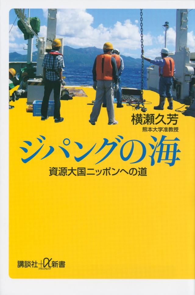 ジパングの海 資源大国ニッポンへの道