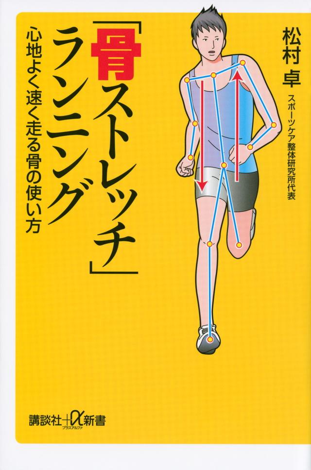 「骨ストレッチ」ランニング 心地よく速く走る骨の使い方