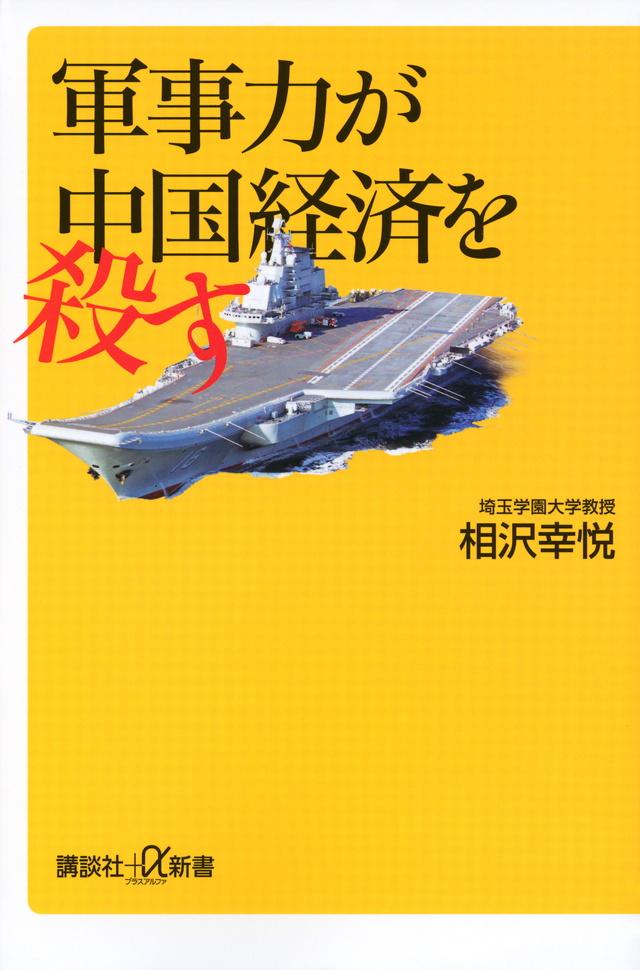 軍事力が中国経済を殺す