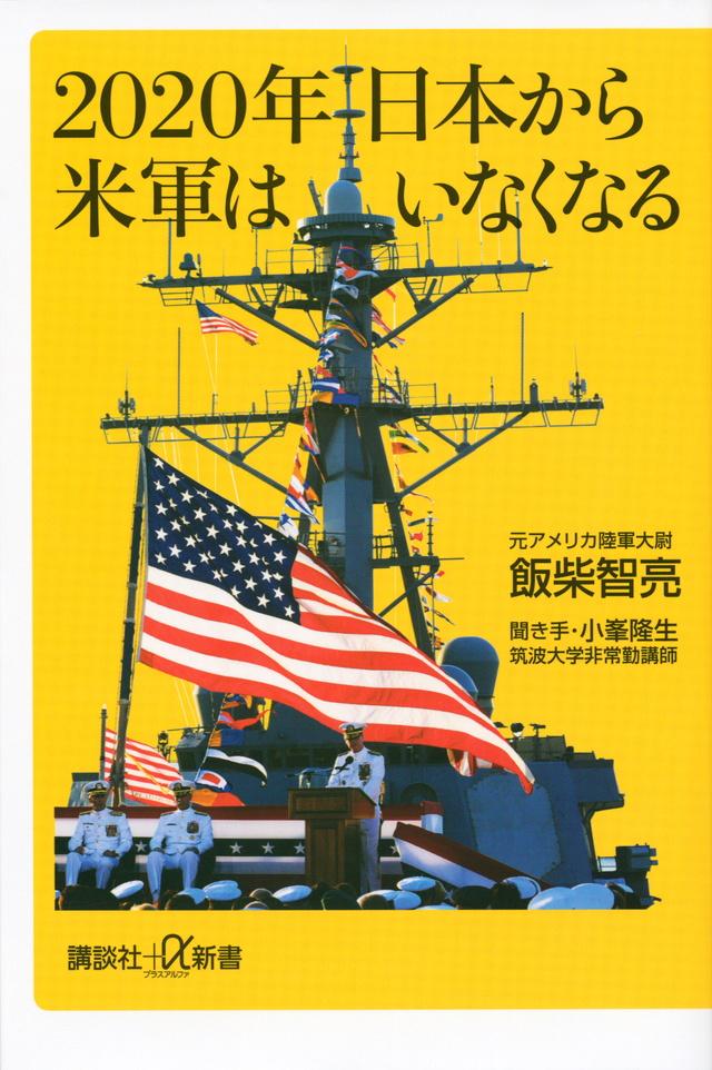 2020年日本から米軍はいなくなる