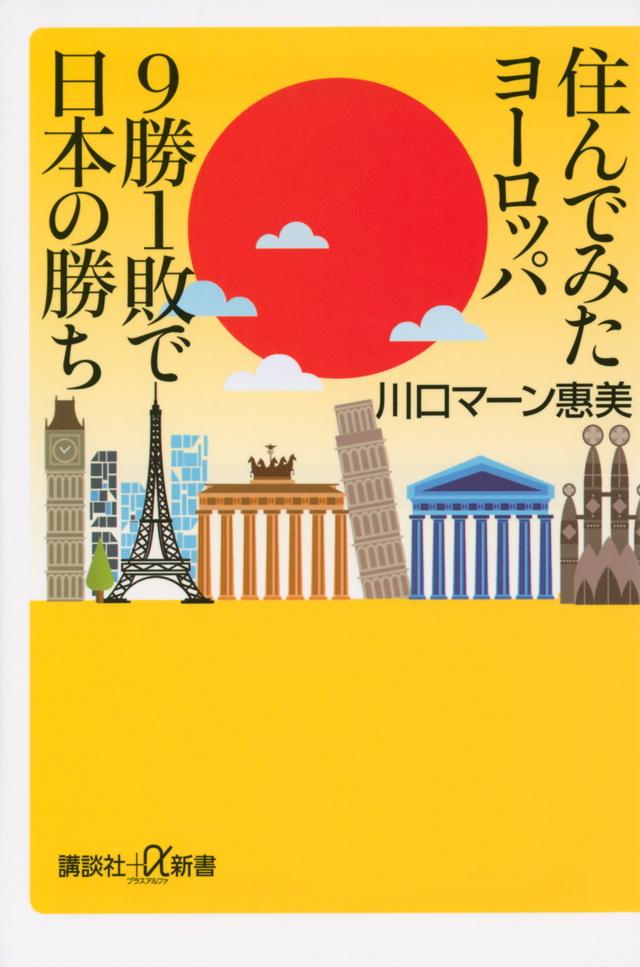 『住んでみたヨーロッパ 9勝1敗で日本の勝ち』書影