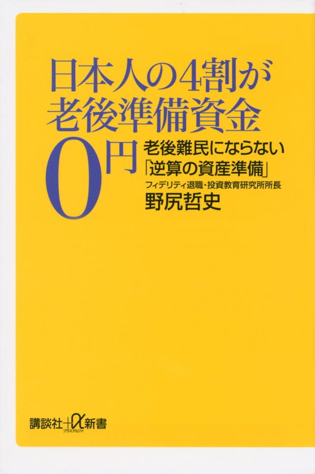 日本人の4割が老後準備資金0円