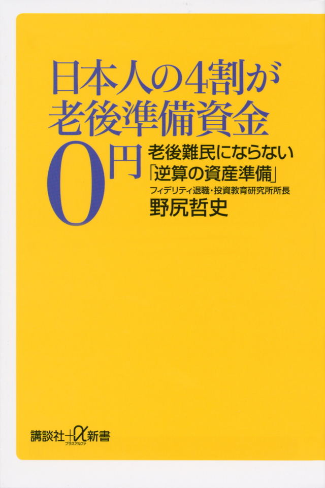 日本人の4割が老後準備資金0円 老後難民にならない「逆算の資産準備」