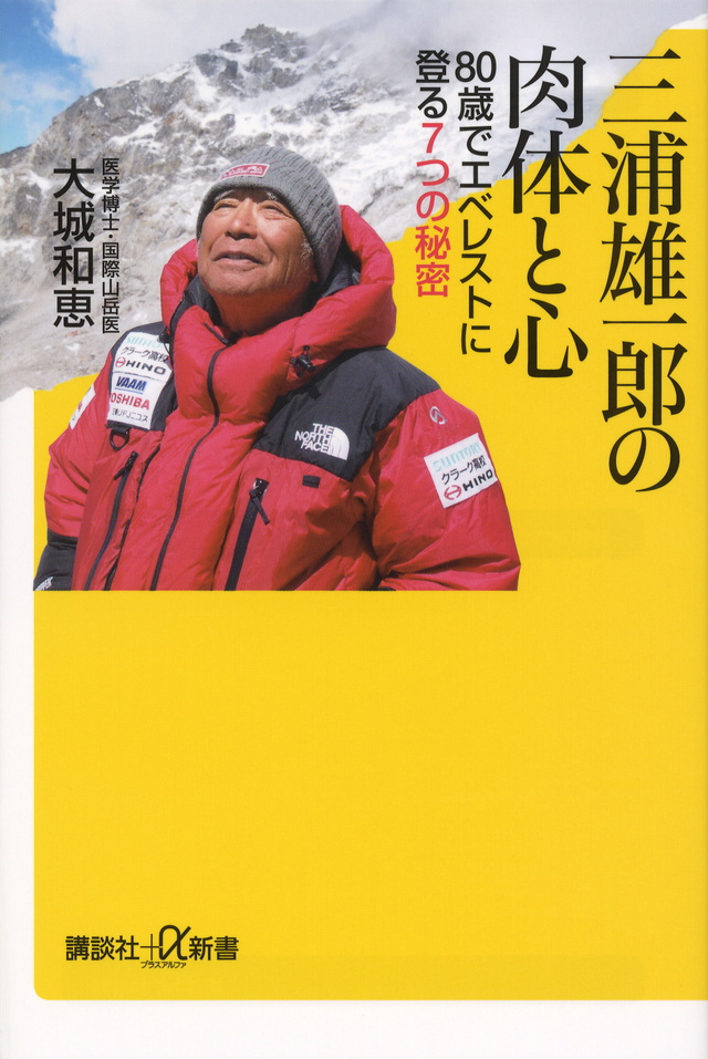 三浦雄一郎の肉体と心 80歳でエベレストに登る7つの秘密