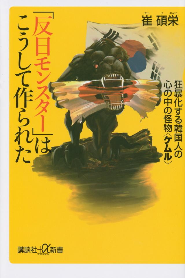 「反日モンスター」はこうして作られた 狂暴化する韓国人の心の中の怪物〈ケムル〉