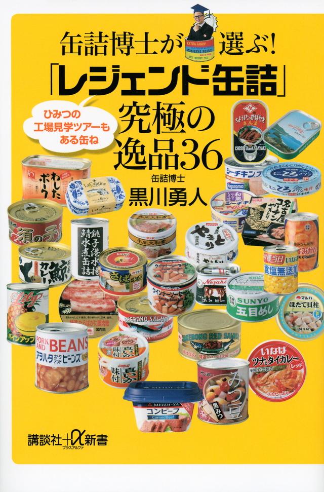 缶詰博士が選ぶ!「レジェンド缶詰」究極の逸品36